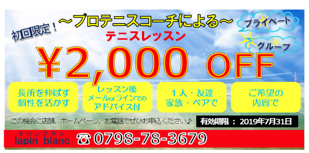 テニスプライベートレッスン・グループレッスンが¥2000off で受講できるチケット
