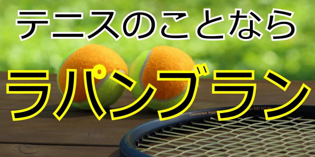 テニス・ソフトテニスのことならラパンブランにお任せください!ガット張り替え・テニスレッスン・オーダーメイドインソール成形で頑張るアナタを応援!